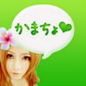 ヒマヒマかまちょ(・∀・)-チャット出会い友達募集掲示板- icon