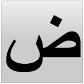 Mini Arabic Keyboard & Pad
