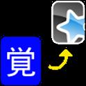 Kanji 2 Anki icon