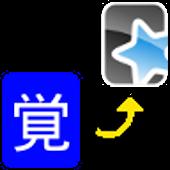 Kanji 2 Anki
