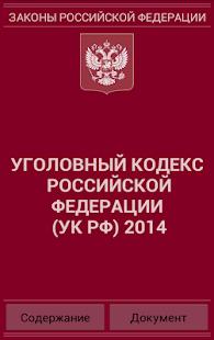 Уголовный кодекс РФ 2014 бсп