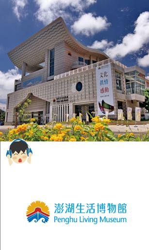 澎湖生活博物館常設展語音導覽 日本語