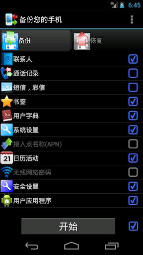 备份您的手机 - Backup