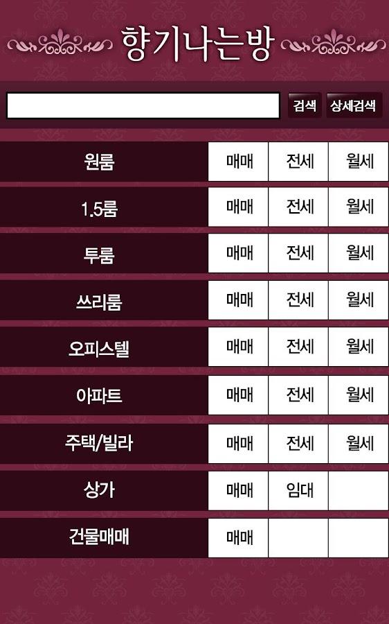 대전부동산 향기나는방-KBS방송출현,실력파여성4인운영 - screenshot