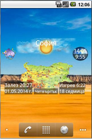 SUN time BG widget България БГ