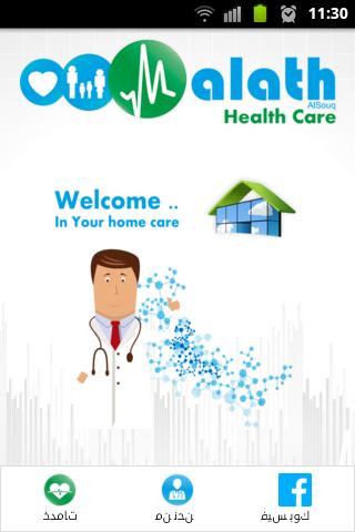 ملاذ للرعاية الصحية