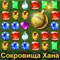 Сокровища Хана 3 в ряд icon