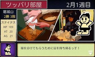 Screenshot of 葛城市 ツッパリ相撲館