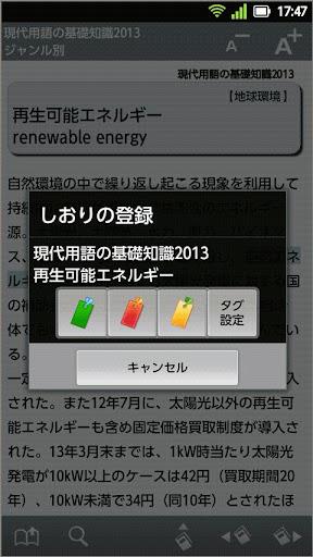 【免費書籍App】現代用語の基礎知識 2013(「デ辞蔵」用追加辞書)-APP點子