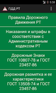 Download Правила Дорожного Движения РТ APK