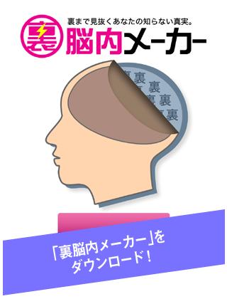 脳 内 メーカー 診断