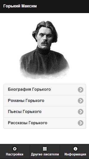 Максим Горький Pro