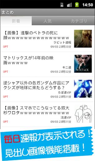 2chまとめアンテナ-最新おもしろニュース速報を配信!