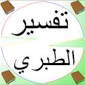 تفسير الطبري  Tafsir Tabari logo