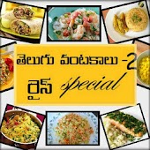 Rice Special Recipes