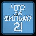 Что за Фильм? 2! icon