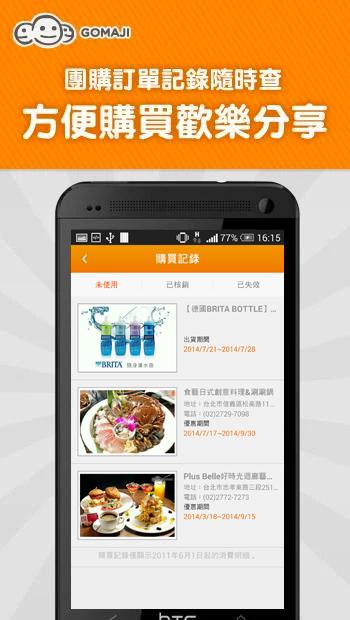 半價美食、住宿券‧GOMAJI團購網 - screenshot