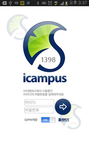 성균관대학교 모바일 아이캠퍼스 3.0