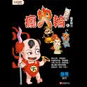 瘋火輪4電子版① (manga 漫画/Free) logo