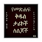 Amharic Bible Stories 2 icon