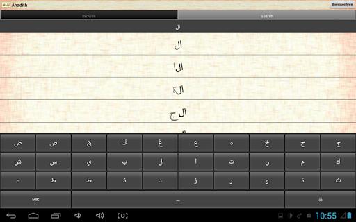 Ahadith: أحاديث in Arabic