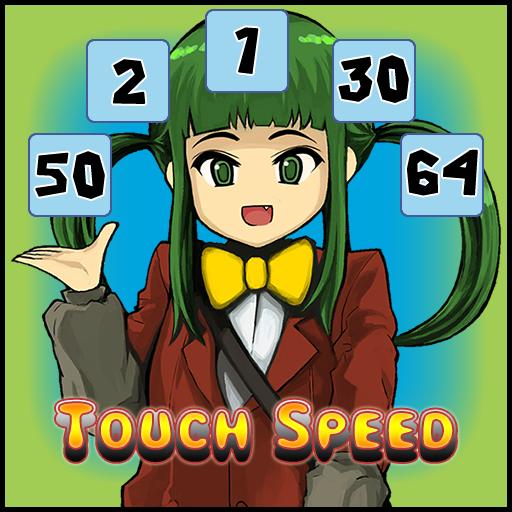 タッチスピードテスト 1to25 解謎 LOGO-玩APPs