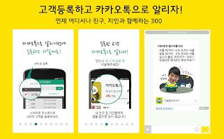 Screenshot of 300대리운전