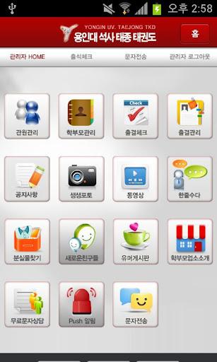 【免費教育App】용인대 태종 태권도-APP點子