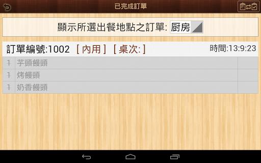 【免費商業App】巧掌櫃雲端行動POS系統-螢幕版-APP點子