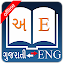 Gujarati Dictionary Nemesis APK for Android