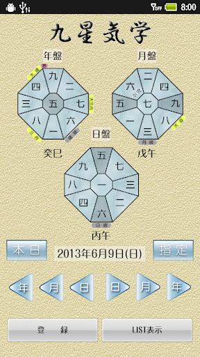 【九星気学】 年盤・月盤・日盤 表示アプリ 本格占いです!