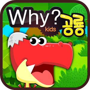 Why? Kids 공룡 教育 App LOGO-硬是要APP