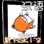 Chinese language 1 HSK words