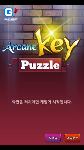아케인 키 퍼즐