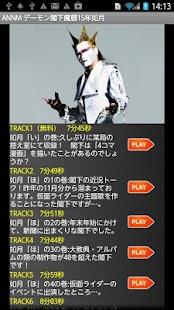 デーモン閣下のオールナイトニッポンモバイル魔暦15年如月 - screenshot thumbnail