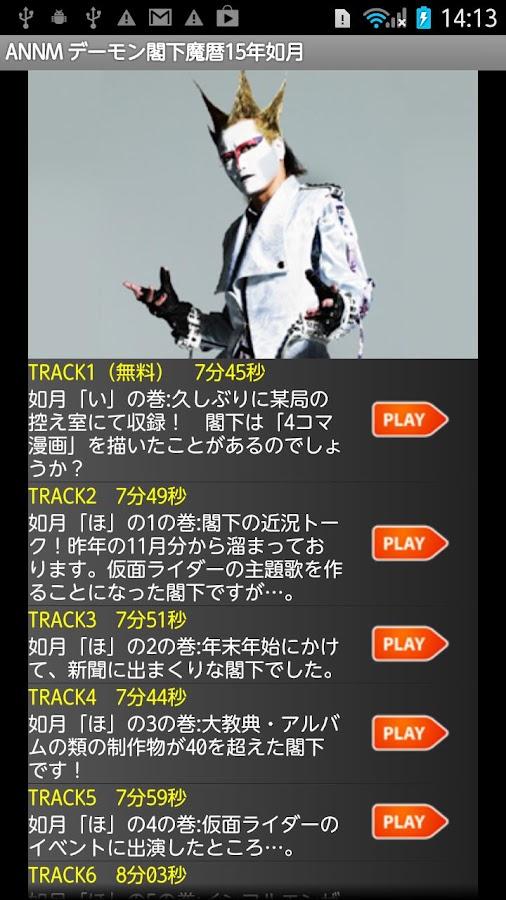 デーモン閣下のオールナイトニッポンモバイル魔暦15年如月 - screenshot