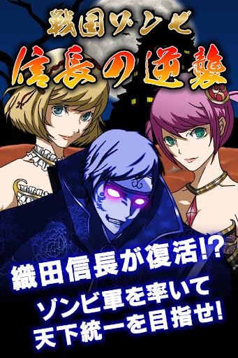 戦国ゾンビ 〜信長の逆襲〜 戦国武将 VS ゾンビ 大乱闘!
