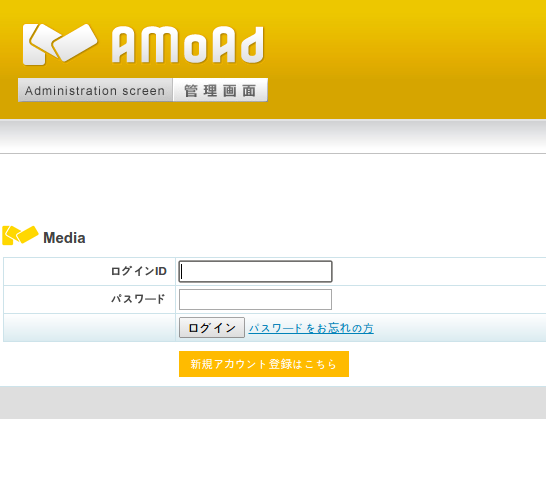 A screenshot of the AMoAd credentials screen.