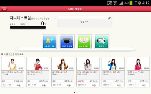 免費下載教育APP|수박씨닷컴 for Tablet PC app開箱文|APP開箱王