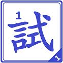 普通話水平測試 - 單字(一) PSC icon