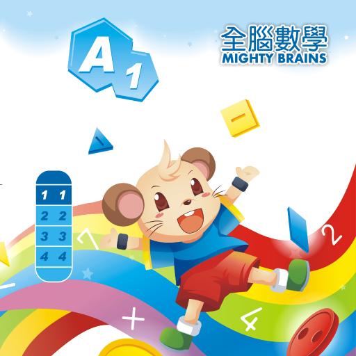 全腦數學小班-A1彩虹版電子書(試用版) 教育 App LOGO-硬是要APP