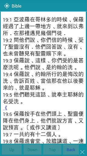 簡單中文聖經 免費-無廣告