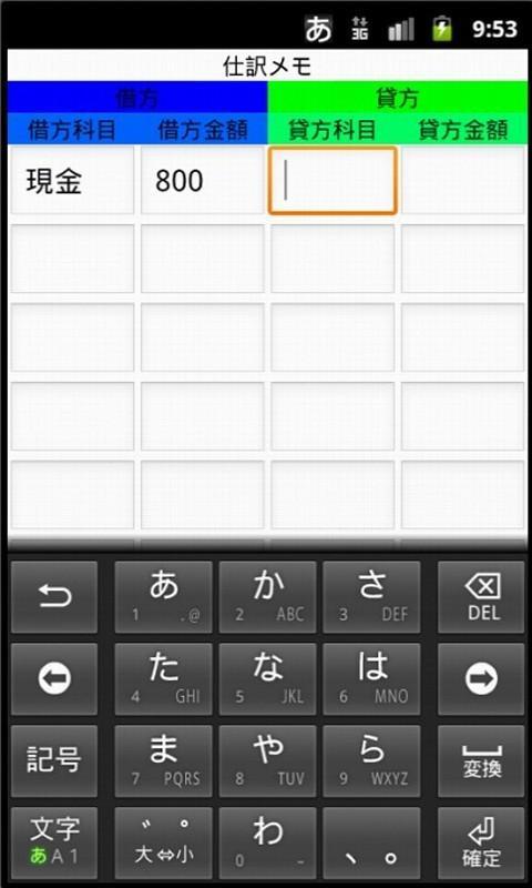 仕訳メモ帳(簿記)- screenshot