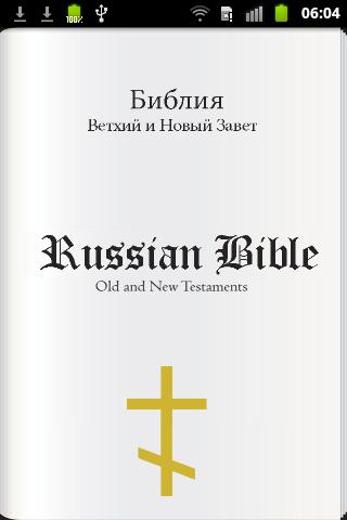 Russian Bible Библия Synodal