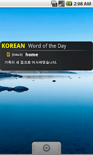 Korean Translator/Dictionary - screenshot thumbnail