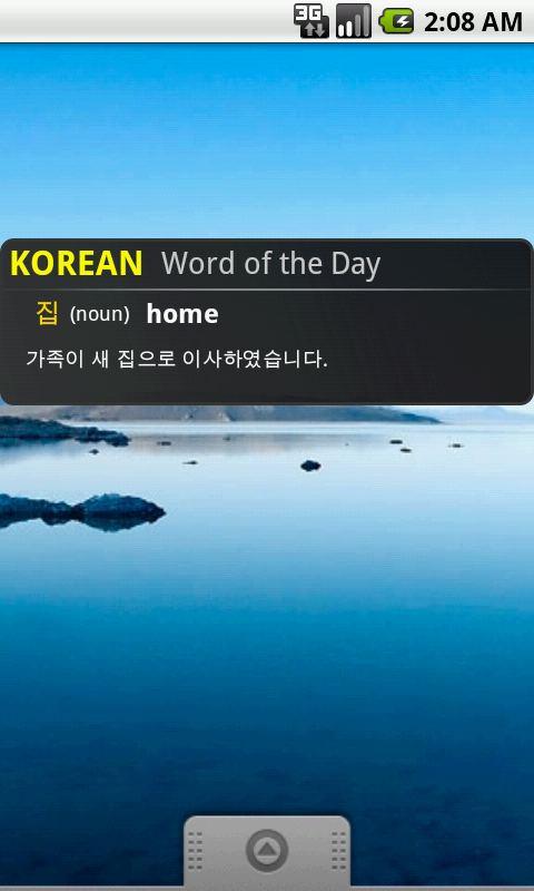 Korean Translator/Dictionary - screenshot
