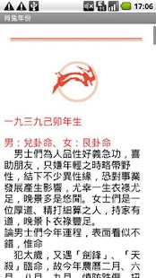 2011 CHINESE HOROSCOPE - screenshot thumbnail