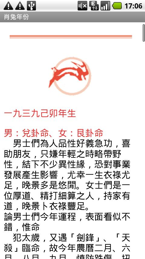2011 CHINESE HOROSCOPE- screenshot