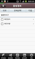 Screenshot of v3.0 (주)화진티엔아이 DIVAS 음성경보 시스템