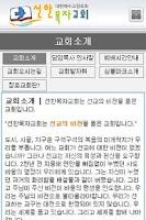 Screenshot of 선한목자교회